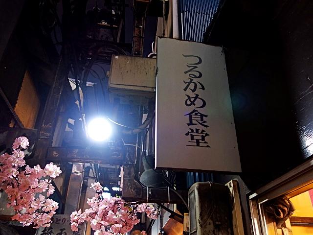 160305tsurukame01.jpg