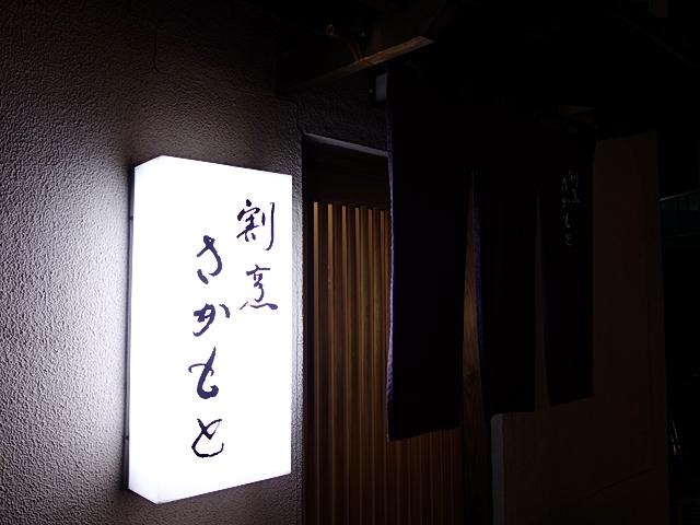 160325sakamoto01.jpg