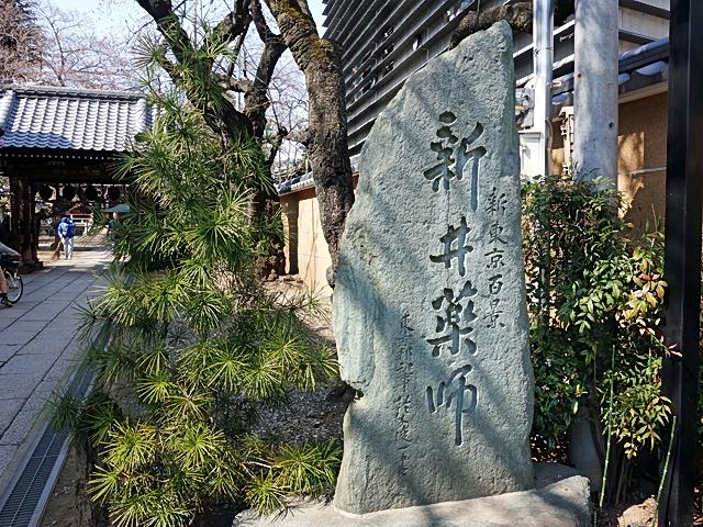 160326araiyakushi01.jpg