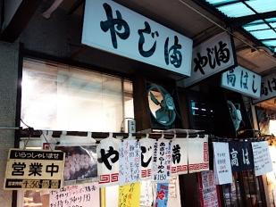 4yajima02a.jpg
