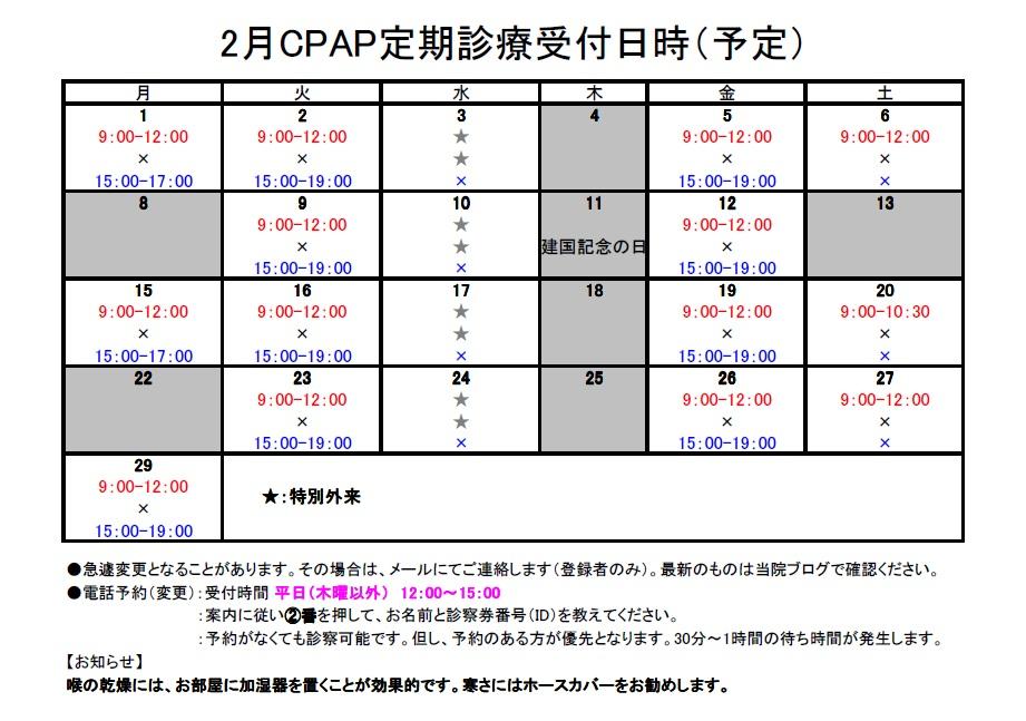 2016年2月CPAP定期診療受付日時