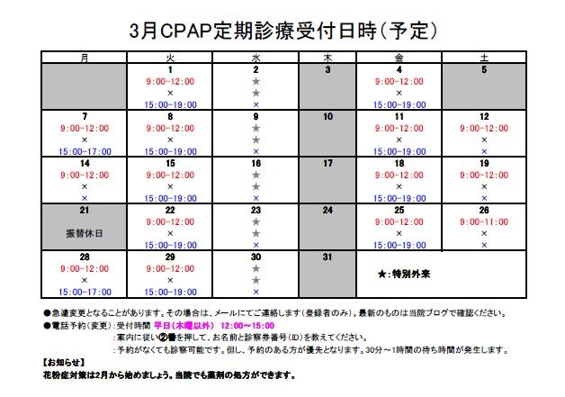 2016年3月CPAP定期診療受付日時