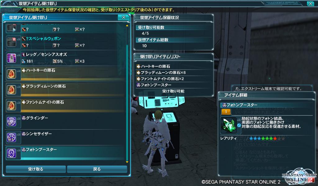PSO2301_ヒトリノキワミ2