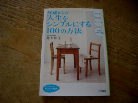 本「人生をシンプルにする100の方法」