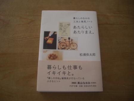 本(松浦弥太郎あたらしいあたりまえ。)