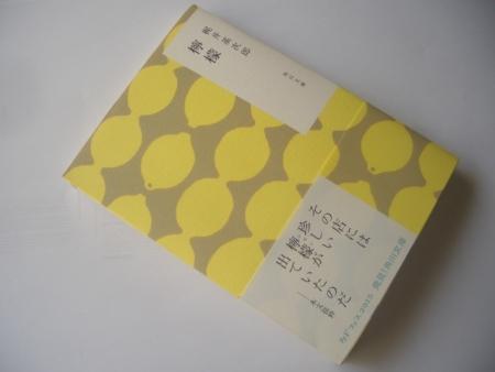本(檸檬)