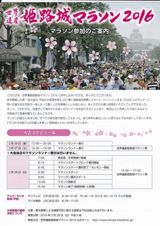 姫路城マラソン参加案内1
