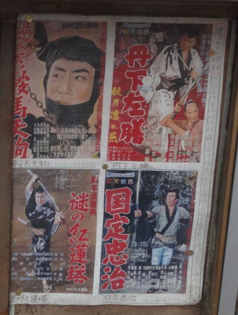 懐かしい映画のポスター