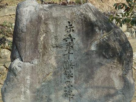 歩兵第十連隊跡