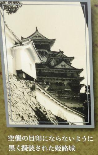 戦争下の姫路城