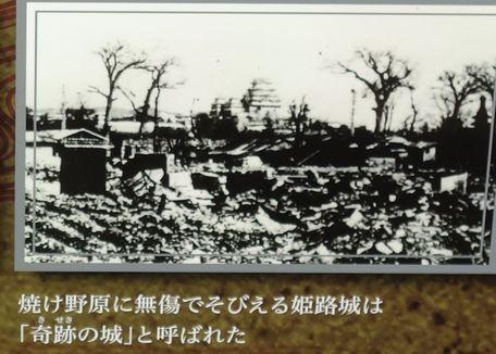 空襲の後、奇跡的に残る白鷺城
