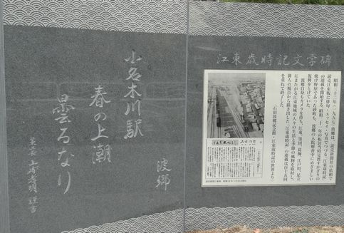 石田波郷の句碑