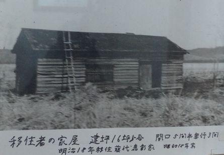 北海道開拓民の家・明治18年建設
