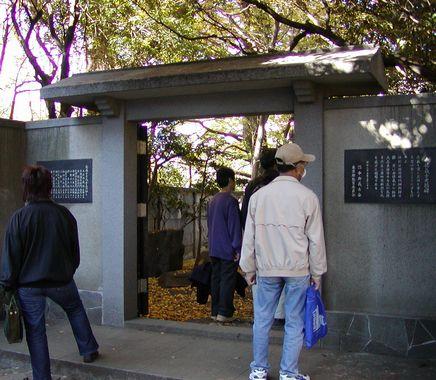 熊本・細川藩下屋敷跡・切腹場所