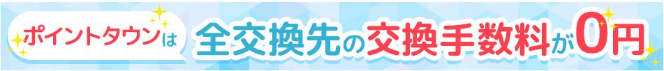 タウン 紹介キャンペーン8