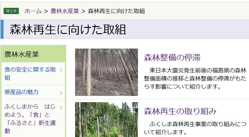 森林再生HP