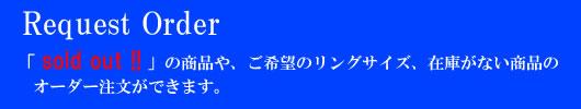 RequestOrder_530x100.jpg