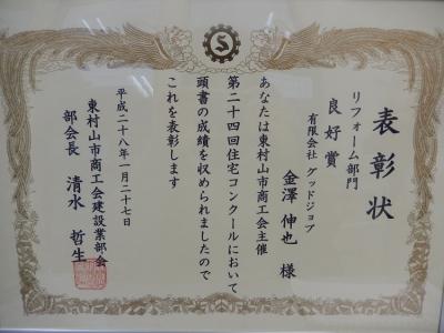 リフォーム部門賞状
