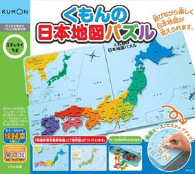 くもん日本地図