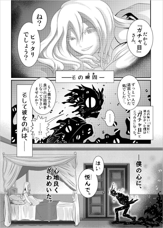 恋いぎょ第3版直しまとめ12p