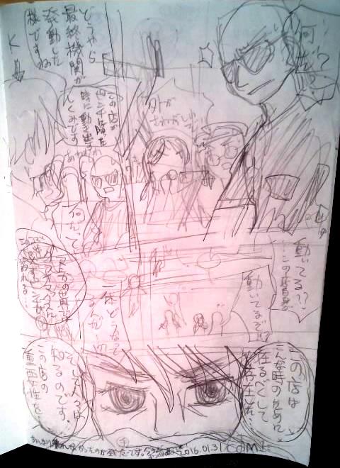 リレー漫画 先輩分