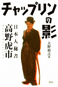 チャップリンの影 ~日本人秘書 高野虎市~