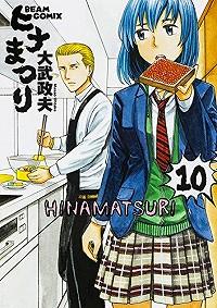 ヒナまつり 10巻 (ビームコミックス)