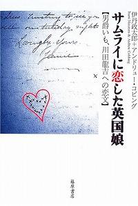 サムライに恋した英国娘—男爵いも、川田龍吉への恋文