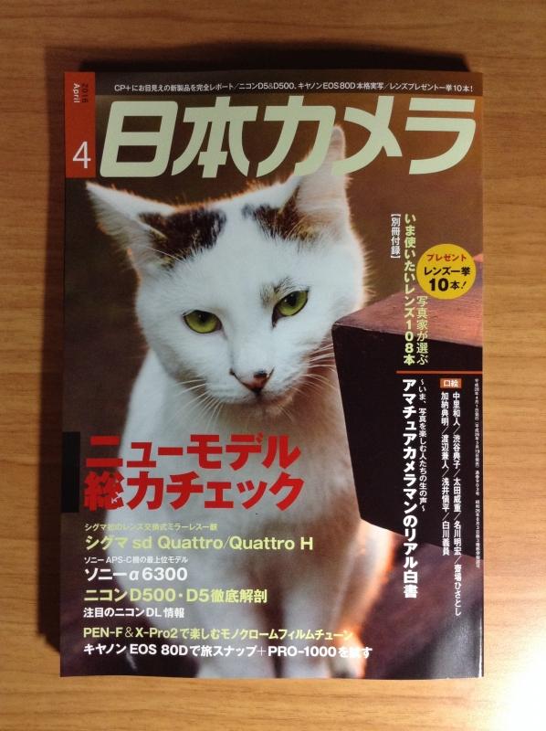 日本カメラD500