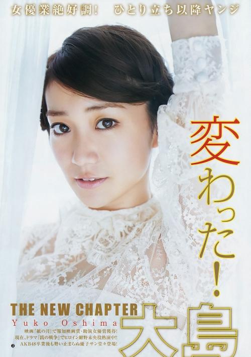 大島優子ネガティブな本音 まわりの称賛「ウソかと」