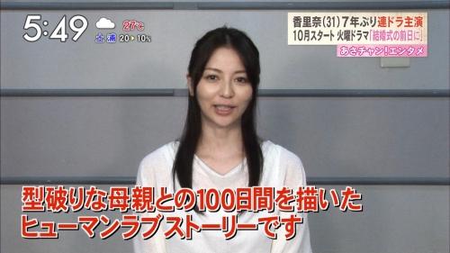 香里奈・最新主演ドラマ…スタート前から「無理がある」辛辣な意見多数なワケ