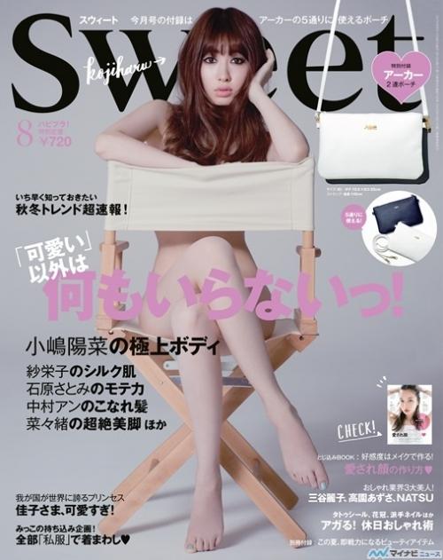 小嶋陽菜 全裸風 表紙『sweet』27万部超で完売 女性ファッション誌7月1位