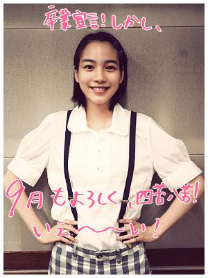 能年玲奈さん、9月の放送をもって3年半続けたGIRLS LOCKS!を卒業することが決定