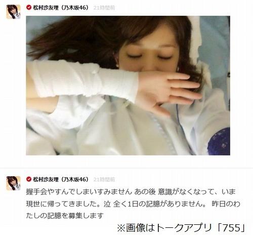 松村沙友理が握手会欠席お詫び 「意識がなくなっていた」