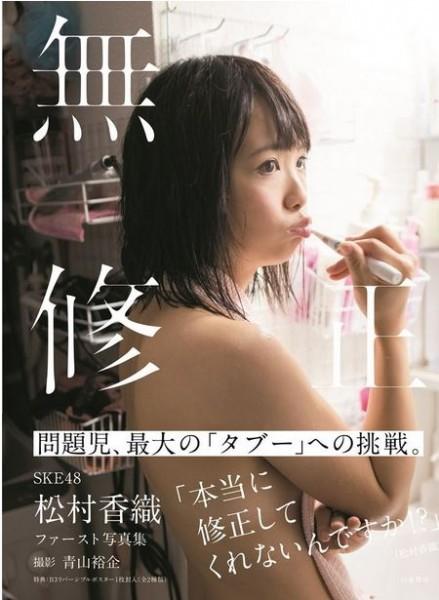 松村香織ファースト写真集のAmazonでの熱いレビューが話題 に、ファン全128ページすべての解説書き込む