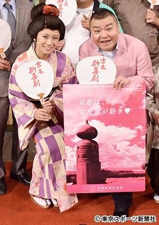 福本愛菜に新喜劇座長がセクハラ!?「ドン引きでした」