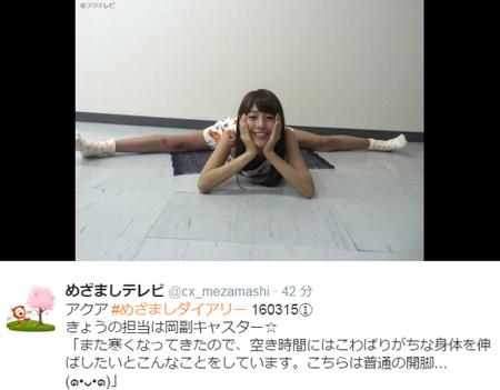 「黒すぎる女子アナ」岡副麻希が美脚でスゴすぎる開脚を披露して話題に
