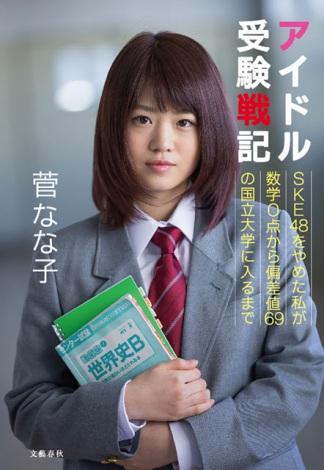 菅なな子、「数学0点から偏差値69の国立大学合格」までを綴ったアイドル受験戦記発表