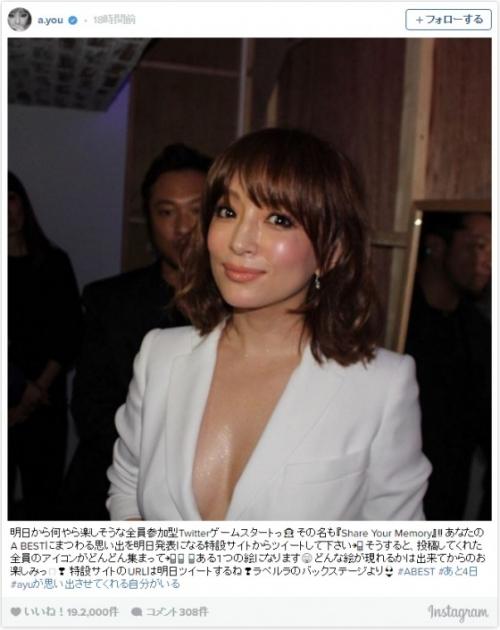 浜崎あゆみ 横乳がセクシーすぎる胸元がざっくり開いたスーツ姿にファン大興奮!