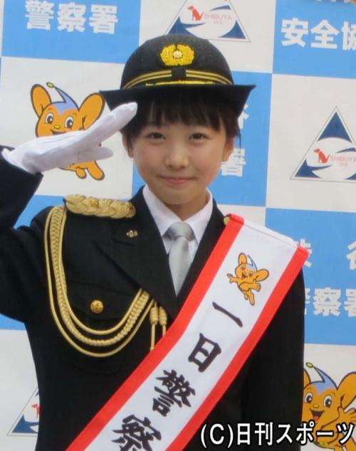 本田望結(11)が一日警察署長で「格好いいとほめられた」