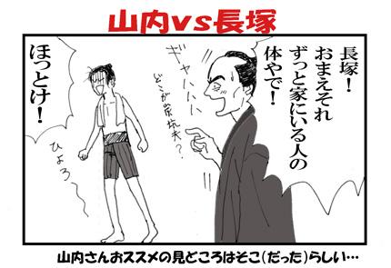 gansukesatoshi