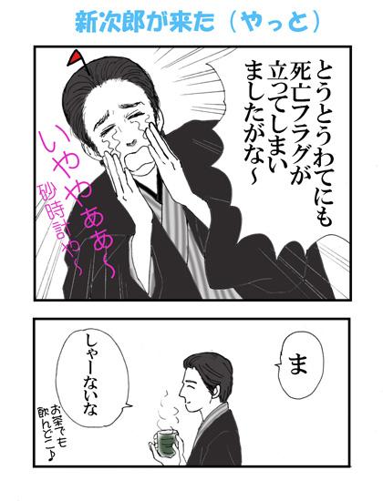 shinjiroh