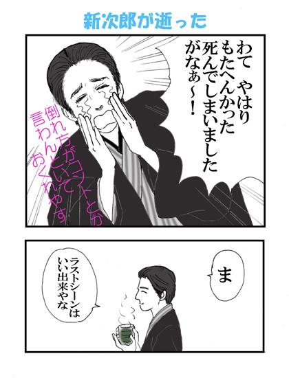shinjirohlast