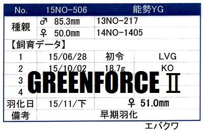 15NO-506♀510管理カード