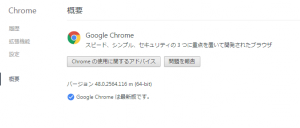 20160309-chromeについて64
