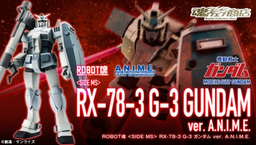 ROBOT魂 RX-78-3 G-3 ガンダム ver. A.N.I.M.E.b