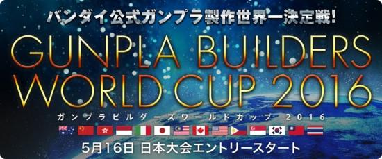 GBWC2016日本大会サイト