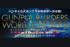 GBWC2016日本大会サイトt