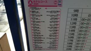 グアムレアレアトロリーホテルコース時刻表