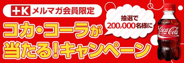 1603kaiin_cola_title.jpg